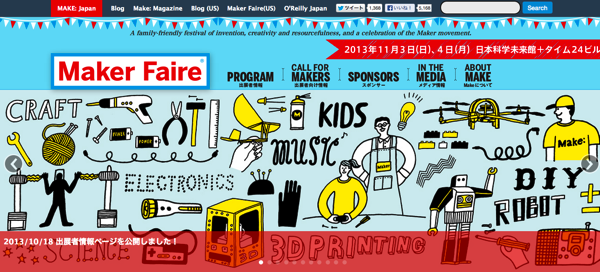 Maker Faire 2013レポート続きの続き