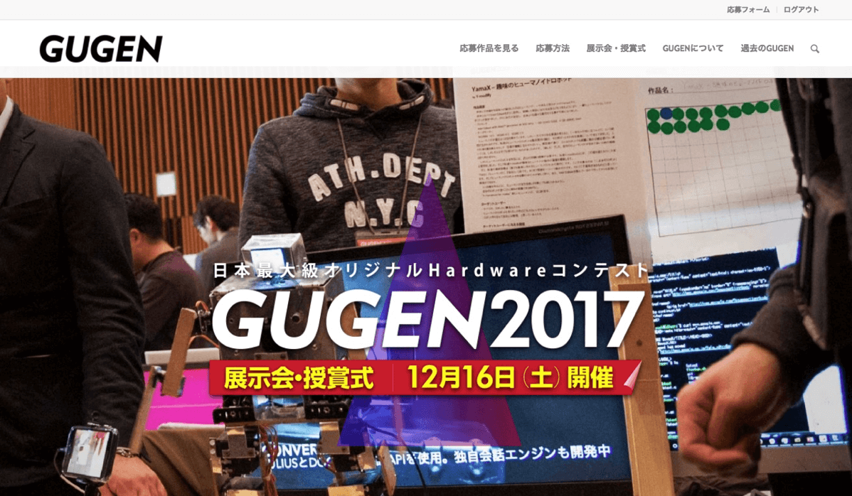 Gugen2017にmimieを応募した時の全記録