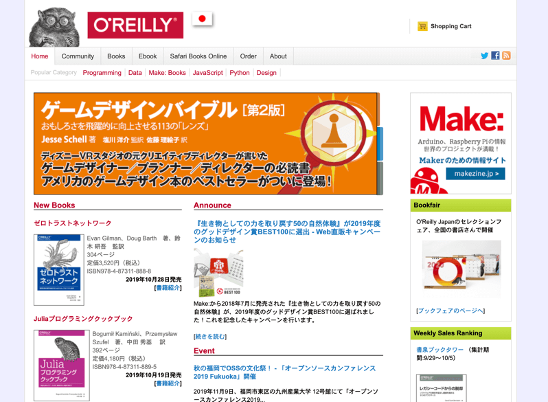 O Reilly Japan Home